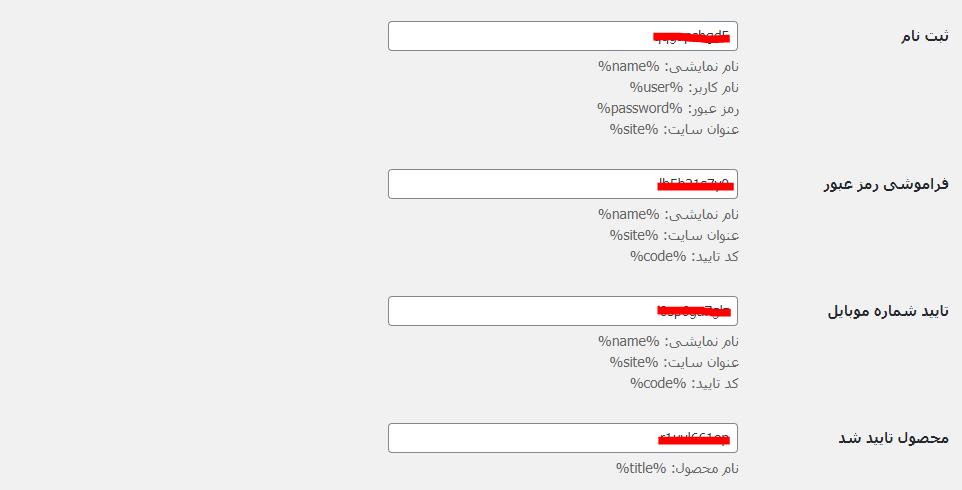 کد مربوط به هر پیامک پترن
