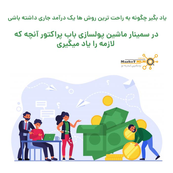 ماشین پولسازی | تصویری+دوبله فارسی | باب پراکتور