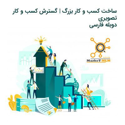 ساخت کسب و کار بزرگ | گسترش کسب و کار – تصویری+دوبله فارسی