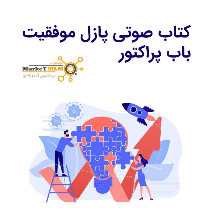 دوره سفر موفقیت در زندگی | باب پراکتور – پارادایم شیفت + دوبله فارسی