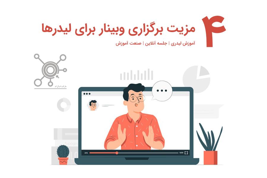 4 مزیت برگزاری وبینار برای لیدرها