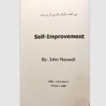 کتاب خودسازی | نوشته جان ماکسول – pdf