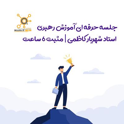 جلسه حرفه ای آموزش رهبری | استاد شهریار کاظمی | مثبت 6 ساعت