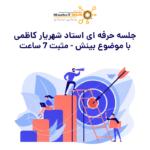 جلسه حرفه ای استاد شهریار کاظمی   با موضوع بینش + مثبت 7 ساعت