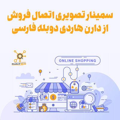 سمینار تصویری | اتصال فروش -دارن هاردی + دوبله فارسی