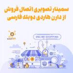 سمینار تصویری   اتصال فروش -دارن هاردی + دوبله فارسی