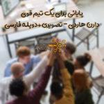 پایانی برای یک تیم قوی |دارن هاردی – تصویری+دوبله فارسی