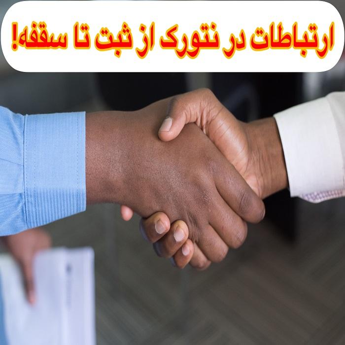 جلسه ارتباطات   استاد شهریار کاظمی – مثبت 7 ساعت