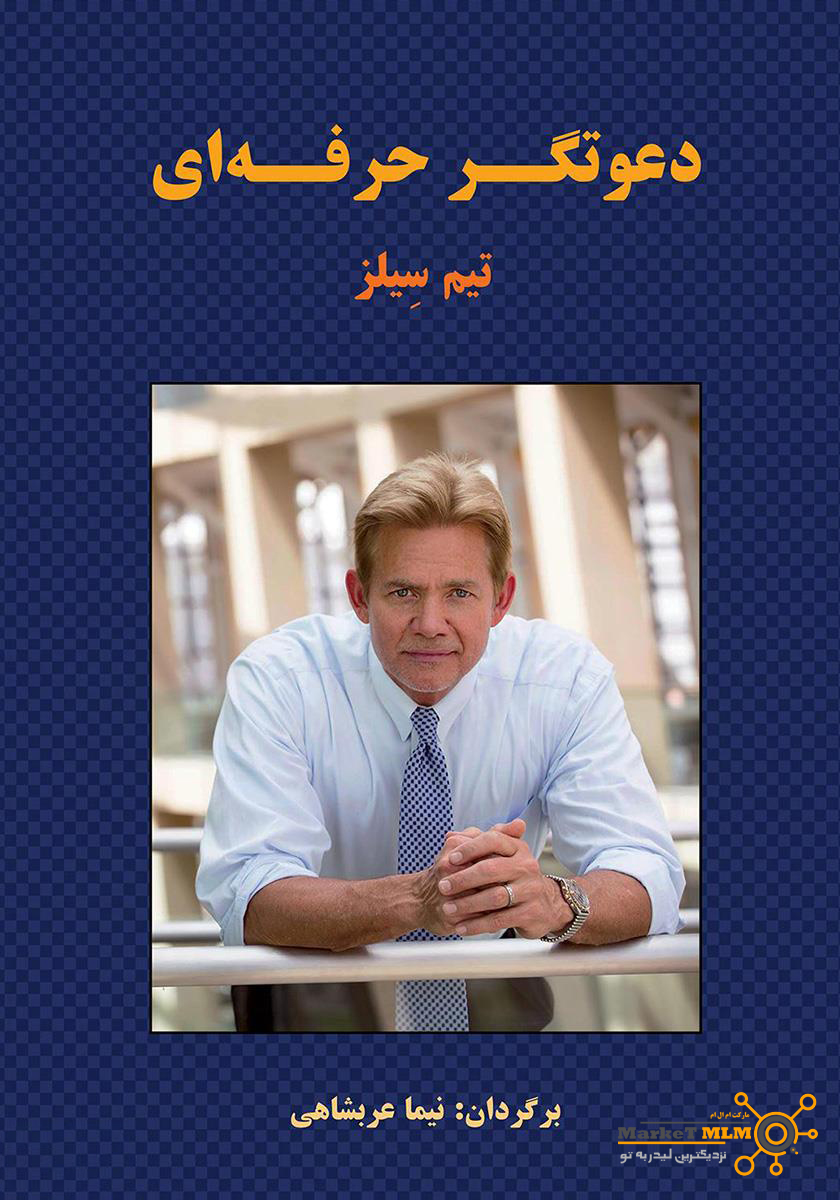 جلد کتاب دعوتگر حرفه ای - تیم سلز