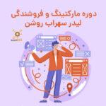 دوره مارکتینگ و فروشندگی | تاپ ارنر سهراب روشن -صوتی 360 دقیقه