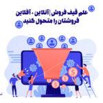 علم قیف فروش   آنلاین + آفلاین – فروشتان را متحول کنید