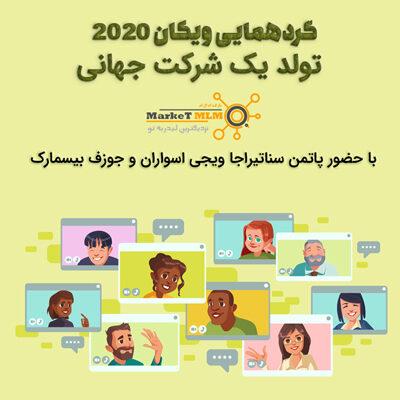 گردهمایی ویکان 2020 پاتمن+ویجی+بیسمارک | تولد یک شرکت جهانی