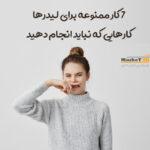 7 کار ممنوع برای لیدرها | کارهایی که نباید انجام دهید