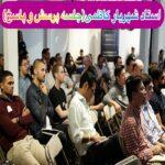 جلسه پرسش و پاسخ | استاد شهریار کاظمی 18 دقیقه + حل آبجکشن