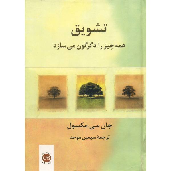 جلد روی کتاب تشویق