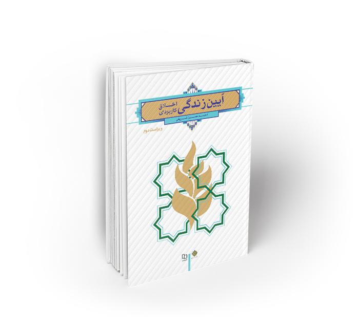 جلد کتاب آیین زندگی