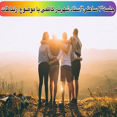 جلسه ارتباطات | استاد شهریار کاظمی – مثبت 7 ساعت