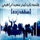 جلسه تاپ لیدر سعید ابراهیمی | سقف زده 69 دقیقه