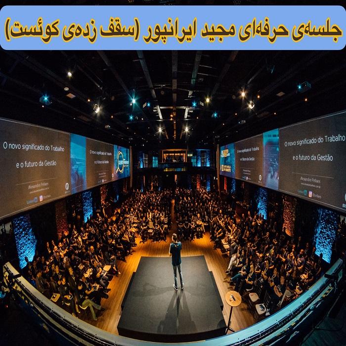 جلسه هفتگی با حضور تاپ لیدر مجید ایرانپور (سقف زده قدیم)