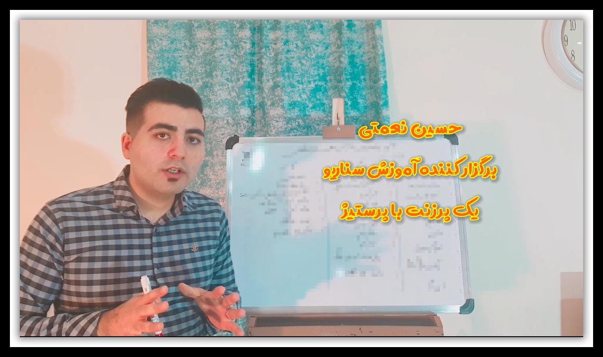 حسین نعمتی برگزار کننده آموزش برگزاری سناریو یک پرزنت با پرستیژ در بازاریابی شبکه ای