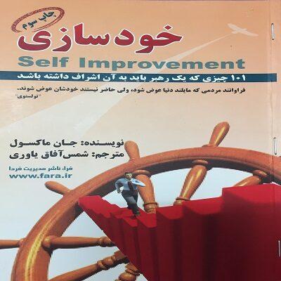 کتاب خودسازی | نوشته جان ماکسول – 130 صفحه pdf