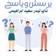 جلسه پرسش و پاسخ | تاپ لیدر سعید ابراهیمی 58 دقیقه