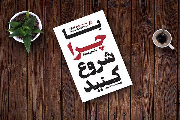 جلد کتاب با چراشروع کنید
