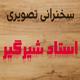 سخنرانی تصویری استاد حسین شیرگیر. 12دقیقه