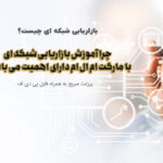 نتورک چیست؟ و چرا آموزش بازاریابی شبکه ای با مارکت ام ال ام دارای اهمیت می باشد؟