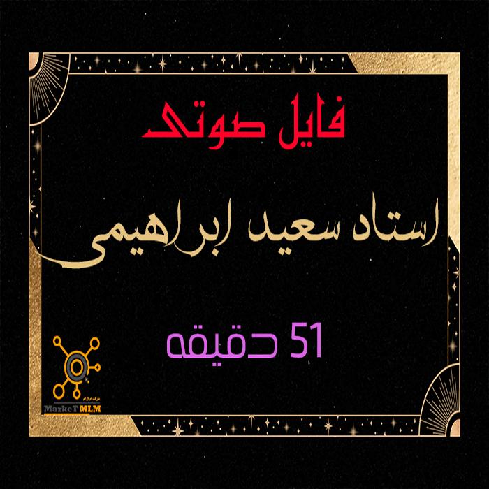 جلسه ی ٢٠+ نفر از استاد سعید ابراهیمی   51 دقیقه