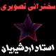 سخرانی تصویری استاد کیاوش اردشیریان | 4 دقیقه