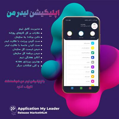 اپلیکیشن برای مدیریت تیم | اپلیکیشن بازاریابی شبکه ای my leader