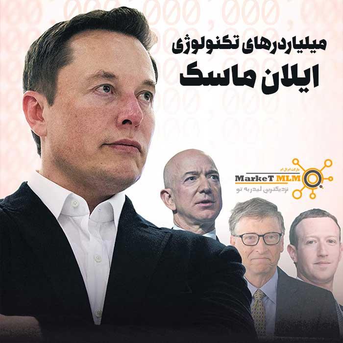 دانلود tech billionaires elon musk 2021   میلیاردرهای تکنولوژی ایلان ماسک + دوبله فارسی