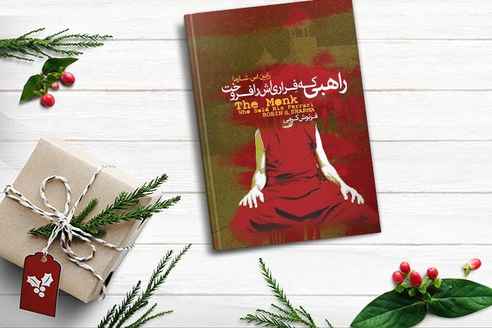 جلد کتاب راهبی که فراری اش را فروخت