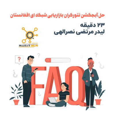 حل آبجکشن نتورکران بازاریابی شبکه ای افغانستان +23 دقیقه