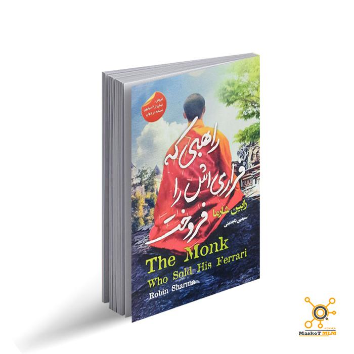کتاب صوتی راهبی که فراری اش را فروخت – 568 دقیقه   رابین شرما