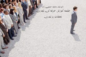 جلسه آموزش حرفه ای لیدری از محمد حسین زاده