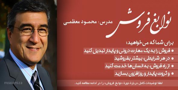 سمینار نوابغ فروش-دکتر محمود معظمی
