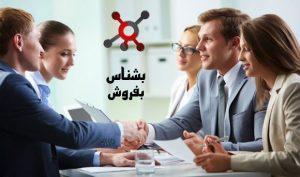 انواع مشتری ها و روش فروش به آنها