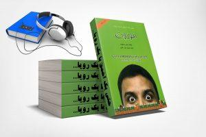 کتاب صوتی مورون