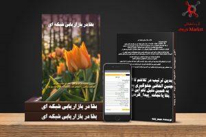 کتاب بقا در بازاریابی شبکه ای