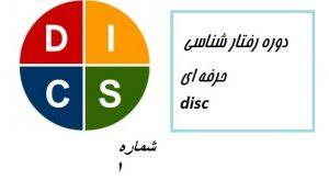 سمینار رفتار شناسی DISC دکتر مصطفایی