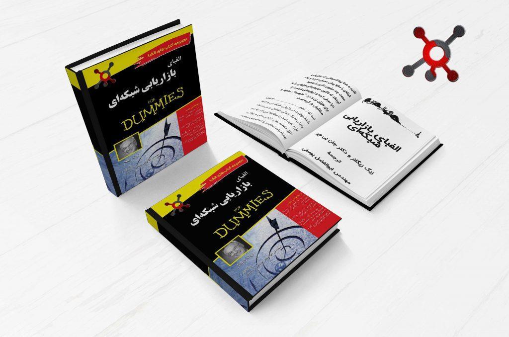 کتاب الفبای بازاریابی شبکه ای از زیگ زیگلار