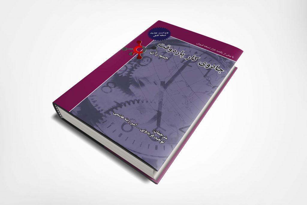 دانلود کتاب جادوی کار پاره وقت