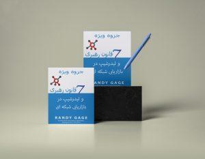 "<span itemprop=""name"">هفت قانون لیدری در نتورک از رندی گیج pdf</span>"