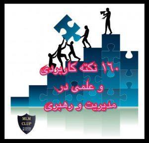 """<span itemprop=""""name"""">نکات رهبری و مدیریت</span>"""