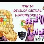 مقاله ترجمه شده 9 قدم برای موفقیت ذهنی