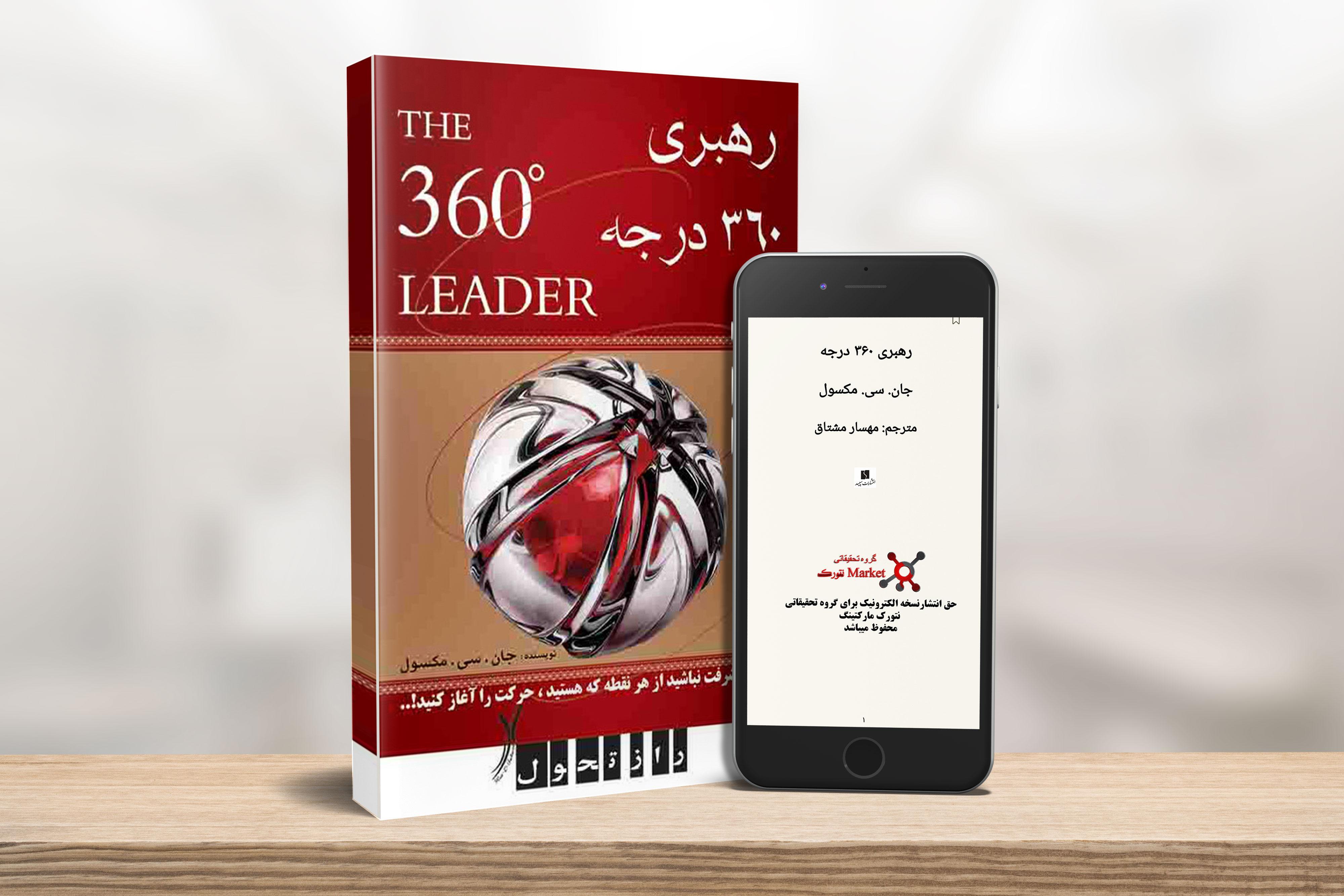 کتاب رهبری 360 درجه