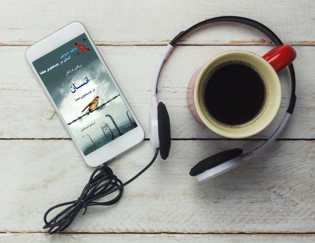 کتاب صوتی انسان در جستجوی معنا