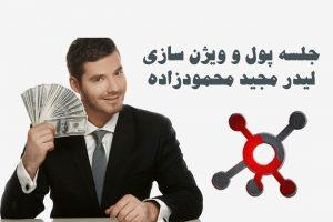 "<span itemprop=""name"">جلسه ویژن سازی لیدر محمود زاده</span>"